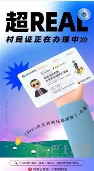 网易云云村村民证