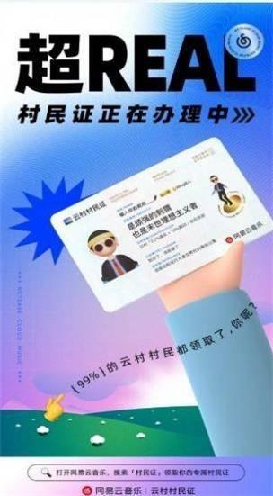网易云云村村民证截图
