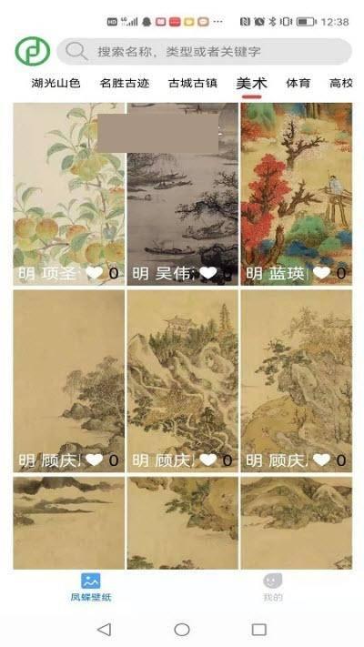 凤蝶壁纸截图