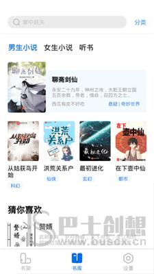 书痴小说免费版