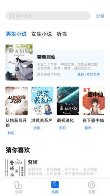 书痴小说免费版截图