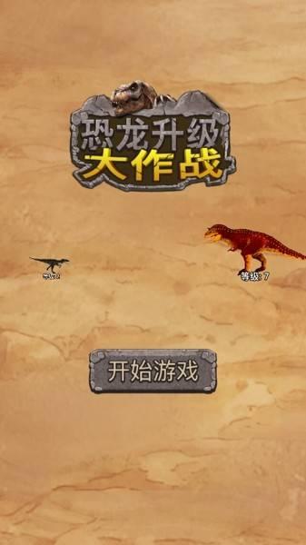 恐龙升级大作战