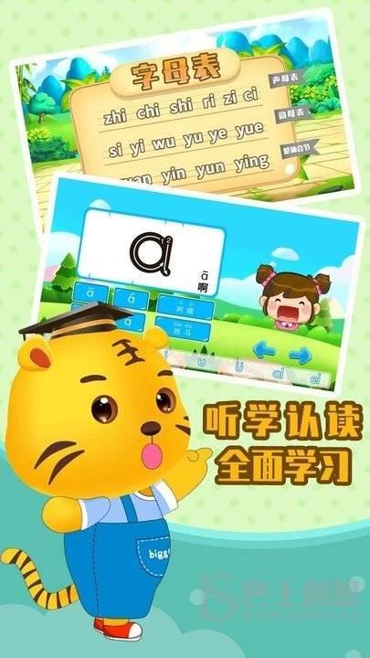 儿童拼音学习