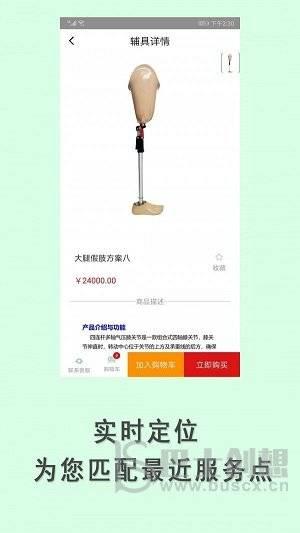 假肢矫形器辅具中心