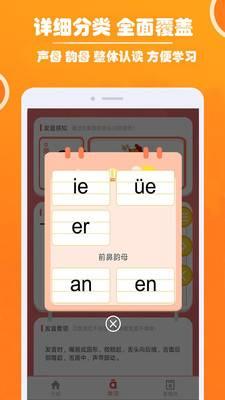 小学生学拼音截图
