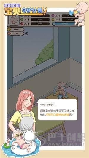 家长模拟器宝贝守护计划