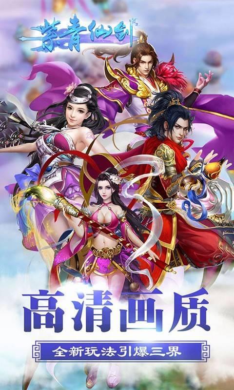 紫青仙剑截图