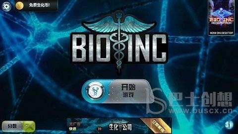 生化公司2
