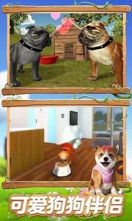 真实狗狗模拟器截图