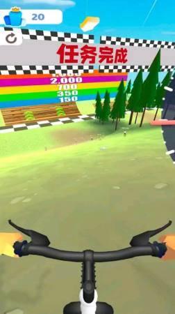 模拟飞行自行车截图