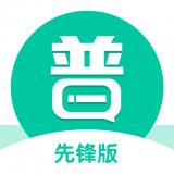 普通话学习先锋版