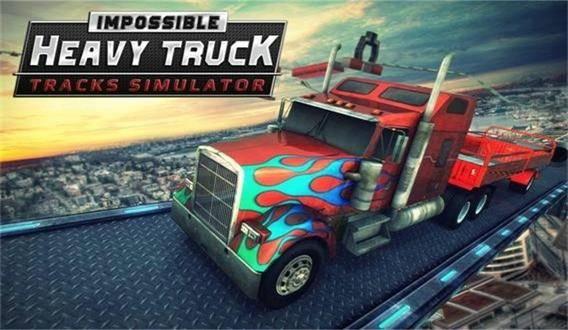不可能的重型卡车轨道模拟器截图