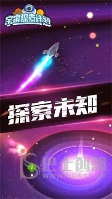 宇宙探索计划