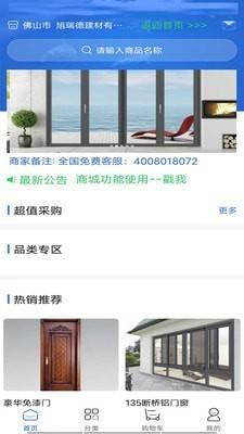 華夏建材商城截图
