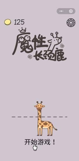 魔性长颈鹿截图