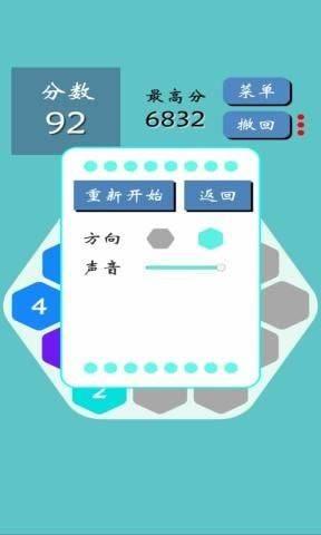 六边形2048截图