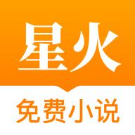 星火免费小说全文阅读