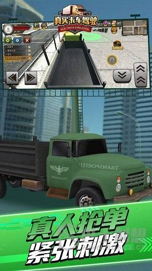 真实卡车驾驶