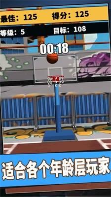 街头篮球3D截图