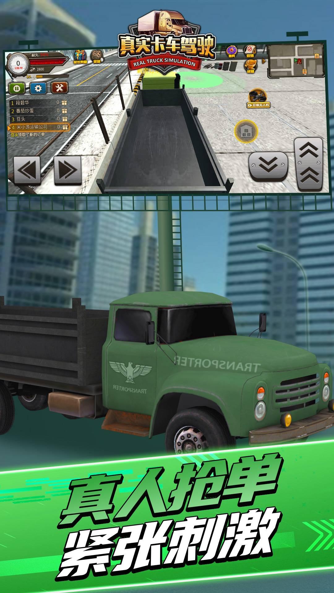 真实卡车驾驶截图