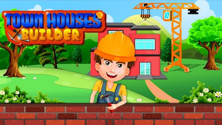 联排别墅建造商