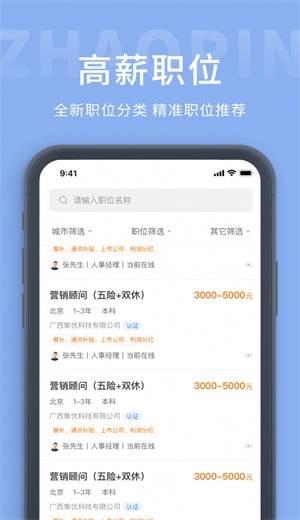 广西招工网截图