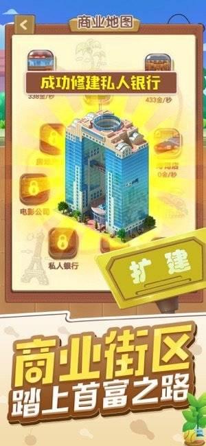顶楼3截图