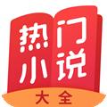 热门小说大全免费版