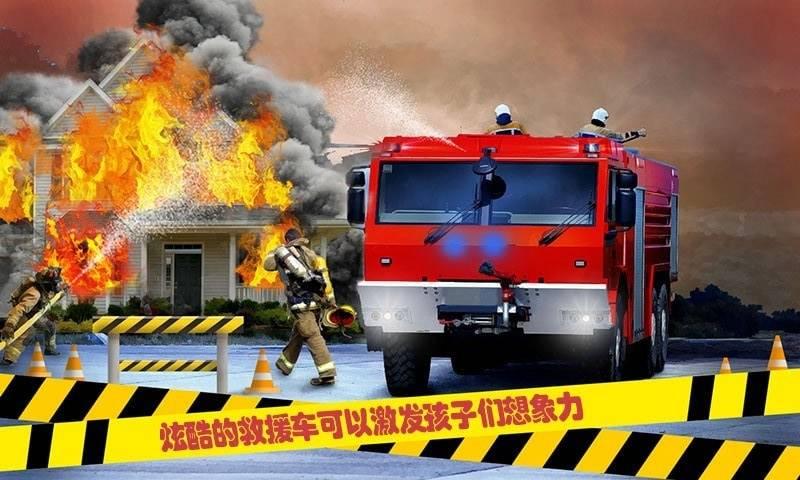 宝宝救援消防车驾驶截图