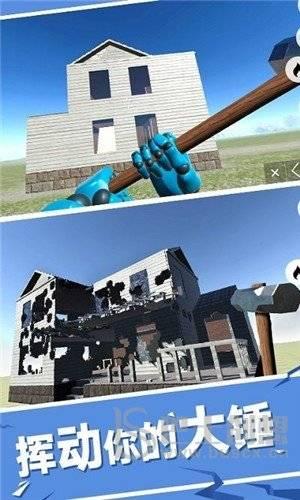 破坏模拟器