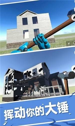 破坏模拟器截图