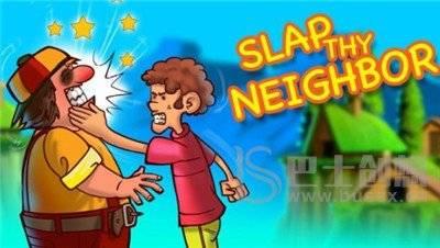 打你的邻居一巴掌