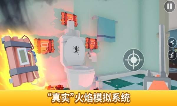 打蜘蛛模拟器截图
