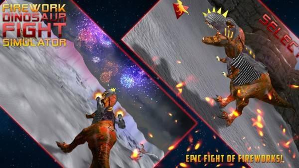 烟花恐龙战斗模拟器截图