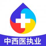 中西医结合执业学习