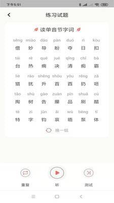 普通话考级辅助