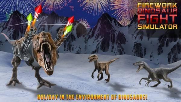 烟花恐龙战斗模拟器