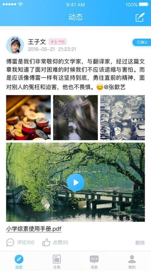 北京小学综评