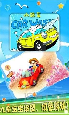 儿童汽车涂色