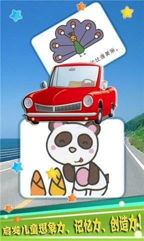 儿童汽车涂色截图