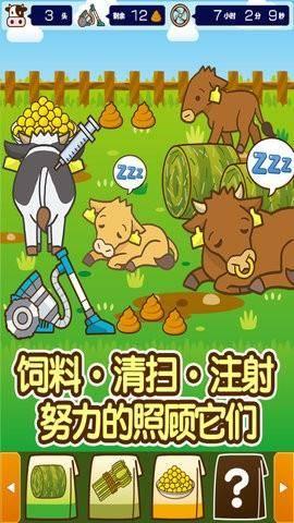 我的养牛场