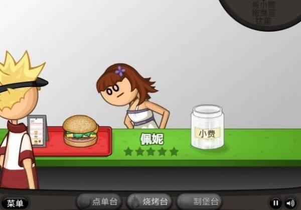 坑爹汉堡店