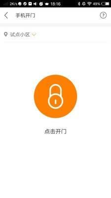肇庆云物业截图