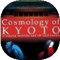 京都千年物语