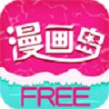 漫画宝岛app