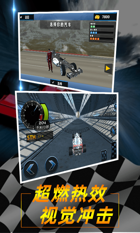 极速方程式特技赛车截图