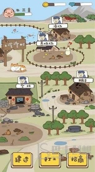俺们村的故事