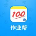 作业帮直播课手机app
