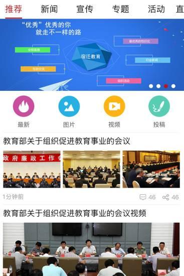 宿迁教育app截图