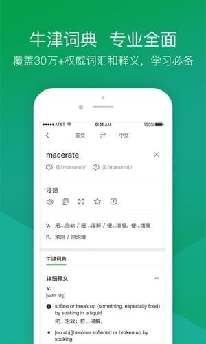 搜狗旅行翻译宝截图
